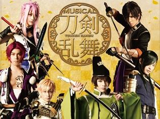 ミュージカル『刀剣乱舞』4thシングル「勝利の凱歌」が、本人映像カラオケに登場! JOYSOUNDで課題曲を歌って、レアグッズを手に入れよう