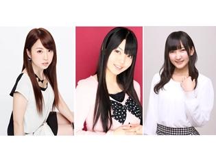 福原香織さん・大坪由佳さん・西本りみさんら女性声優のSHOWROOM番組が9月19日スタート! ゆったりまったりと和む女子トークをお届け