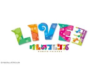 『けものフレンズLIVE』9月16日夜公演が、「あにてれ」で独占ライブ配信決定! 内田彩さん・尾崎由香さんら声優陣が出演