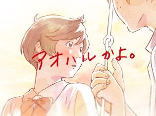 神谷浩史さんがペーター役、雨宮天さんがクララ役! 『アルプスの少女ハイジ』を青春アニメ化した、カップヌードル新CM第2弾がオンエア