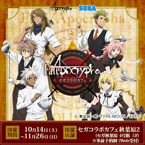 ▲セガコラボカフェ『Fate/Apocrypha』