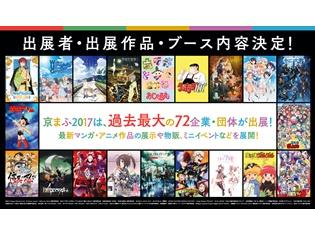 『京都国際マンガ・アニメフェア2017』に「セガコラボカフェ Fate/Apocrypha」の先行出店が決定! 『HiGH&LOW』展の最新グッズ情報も