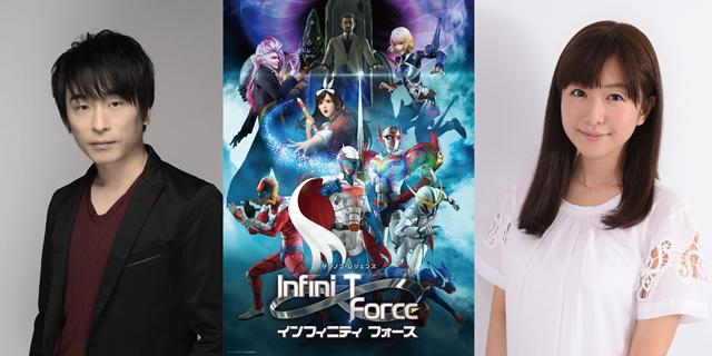 『インフィニティ フォース』最速上映会、関智一さん・茅野愛衣さん登壇のトークショーパートがニコ生で生中継決定!