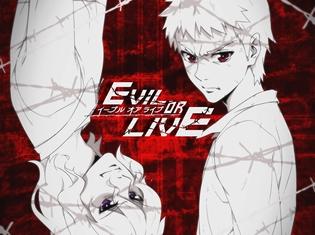 ネット中毒更生施設に閉じ込められた少年少女たちを描く『EVIL OR LIVE』TVアニメ化! 植田慎一郎さん、内山昂輝さん、安済知佳さんが出演