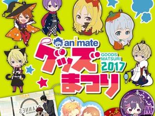 『TSUKIPRO THE ANIMATION』や『Fate』など豪華景品が用意された「アニメイト グッズまつり2017」開催決定!