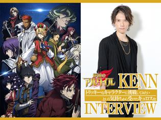 TVアニメ『将国のアルタイル』キュロス役 KENNさんが作中でグッとくる部分とは/声優インタビュー