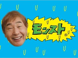 "TVアニメ『七つの大罪』×『モンスト』蛭子さんが""大罪""を犯すTVCMが放送開始! コラボ限定LINEスタンプやSNSアイコンを無料配布中"