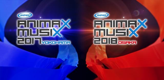 「ANIMAX MUSIX 2017-2018」×アニメイトキャンペーン開催決定! ダイジェスト映像の上映やTシャツ展示など実施