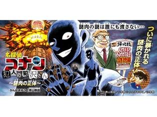 『名探偵コナン』の黒い犯人こと「犯人の犯沢さん」と46周年の「カップヌードル」がWEB漫画で「謎」のコラボ! ついに『謎肉』の謎が暴かれる!
