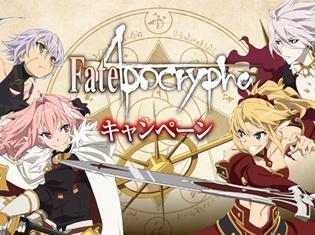 『Fate/Apocrypha』×ローソンが初のタイアップ! ローソン限定描き下ろしイラストが初登場&リツイートキャンペーン実施