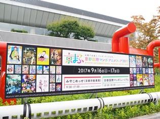 【京まふ2017ついに開幕!】『京都国際マンガ・アニメフェア2017』雨模様ながらもたくさんの来場者を迎えスタート!