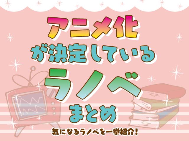ラノベアニメ化作品一覧【2017最新版】