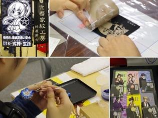 『有頂天家族』や『薄桜鬼』などのキャラクターグッズを伝統工芸の技術を用いて製作体験!「伝統工芸体験工房」をレポート【京まふ2017】
