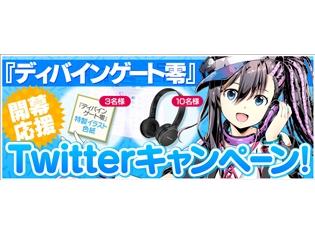 アプリ『ディバインゲート』より、新章『ディバインゲート零』開幕応援Twitterキャンペーンを開催! PV&制服姿の「ミカ」など新イラストを公開