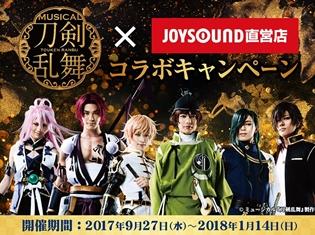ミュージカル『刀剣乱舞』とJOYSOUND直営店の夢のスペシャルコラボルームが9月27日に登場! フィルム風入場券を先着でプレゼント