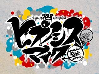 浅沼晋太郎さん、速水奨さんら声優12名のラップバトルプロジェクト「ヒプノシスマイク」1st LIVEが「AGF2017」にて開催決定!