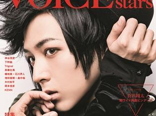 蒼井翔太さん表紙で「TVガイドVOICE STARS vol.3」9月22日発売! 気になるアニメイト購入者特典も公開