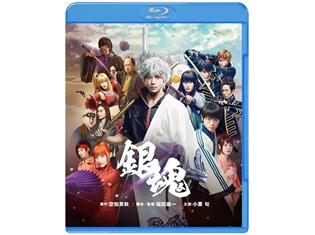 実写映画『銀魂』のBD&DVDが、11月22日発売決定! 小栗旬さん・菅田将暉さん・橋本環奈さんからのメッセージ映像も解禁