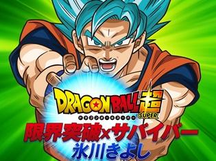 氷川きよしさん初のアニメソング!『ドラゴンボール超』オープニングテーマ「限界突破×サバイバー」待望のCDリリース決定!