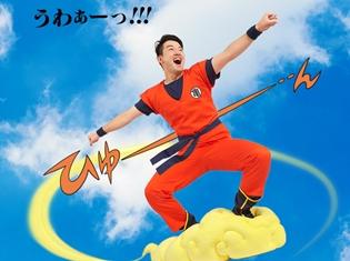 『ドラゴンボール』から史上最大級約100cmの「心の清い者がのれる 筋斗雲クッション」が登場! プレミアムバンダイにて予約受付開始!