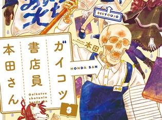 『ガイコツ書店員 本田さん』がまさかのアニメ化決定! 9月27日発売の第3巻はてぬぐい付きのアニメイト限定セットも登場!