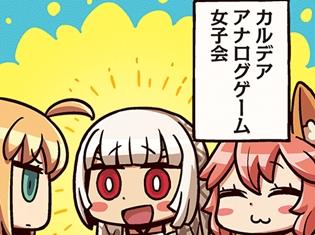 WEBマンガ『ますますマンガで分かる!Fate/Grand Order』第8話更新! アナログゲームを楽しんだアルテラ、向かった先は……
