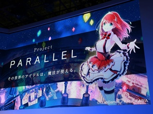 今度は魔女がアイドル!「魔法」×「アイドル」がテーマのメディアミックスプロジェクト『Project PARALLEL』が発表【TGS2017】