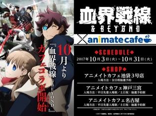 『血界戦線 & BEYOND』コラボカフェ開催決定! 全国のアニメイトカフェ3店舗にて10月3日から期間限定オープン!