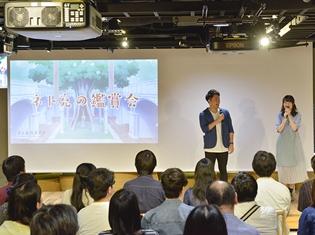 TVアニメ『ネト充のススメ』鈴木崚汰さん、上田麗奈さん登壇の先行上映会イベントレポート到着!響ラジオステーションにてラジオ配信も決定