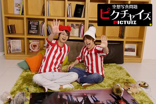 「空想写真問題ピクチャイズ」第12回場面カット公開!最高難易度のピクチャイズを相手に江口拓也さんと内田雄馬さんのテンションが……
