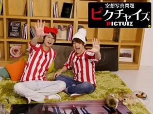 ついに最終話! 最高難易度のピクチャイズを相手に江口拓也さんと内田雄馬さんのテンションが……「空想写真問題ピクチャイズ」第12回場面カット公開!