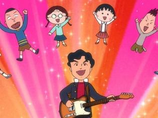 10月1日の『ちびまる子ちゃん』1時間スペシャルに桑田佳祐さん登場のオリジナルストーリーを放送!