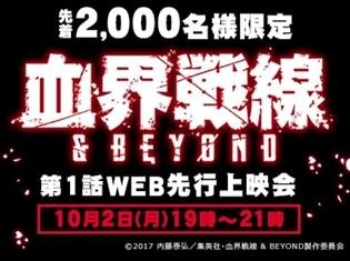 TVアニメ『血界戦線&BEYOND』のWEB先行上映会をdアニメストアにて10月2日に実施! 放送前に話題作が視聴できるチャンス!