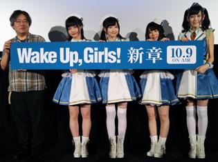 吉岡茉祐さん「とても面白くなっていくので、楽しんでください!」―『Wake Up,Girls!新章』第1話先行上映会レポート