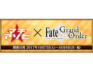 『Fate/Grand Order』が「マチ★アソビ vol.19」に出展! Fate/ぐだぐだオーダー巨大バルーン(ノッブ)が登場