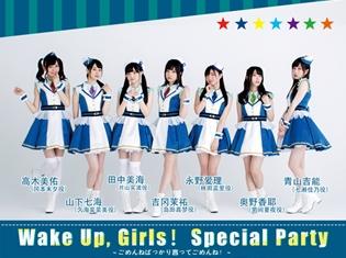 『Wake Up, Girls! 新章』第1話先行上映会にて、上海ライブイベント開催を発表!さらにメンバー監修によるWUG初の香水も発売決定