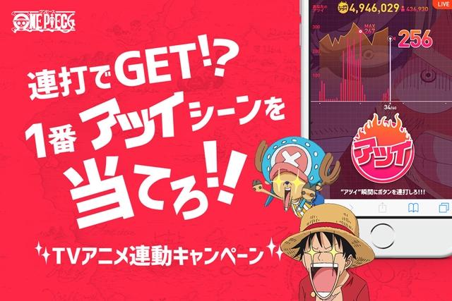 『ワンピース』アニメ放送とスマホがリアルタイムで連動する、特設プレゼントキャンペーンサイトがオープン!