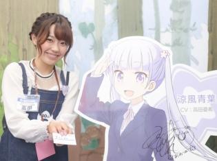 高田憂希さんが1年ぶりにアニメイト&ゲーマーズに帰ってきた! アニメ『NEW GAME!!』オンリーショップ&ミュージアムお渡し会レポート