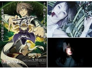 『Fate/Apocrypha』2ndクール、新主題歌アーティストLiSAさん・ASCAのコメント到着! 「リスアニ!」で表紙&巻頭特集も決定
