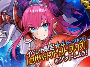 『Fate/Grand Order』期間限定イベント「復刻:ハロウィン・カムバック! 超極☆大かぼちゃ村 ~そして冒険へ……~ ライト版」が開催決定!