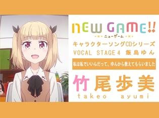 私は私でいいんだって、ゆんから教えてもらいました――TVアニメ『NEW GAME!!』キャラソンシリーズインタビュー第8回/飯島ゆん役・竹尾歩美さん