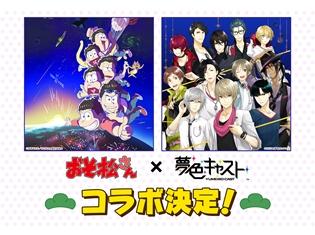 『おそ松さん』×『夢色キャスト』コラボが決定! 新情報が続々公開となる特設サイトもオープン