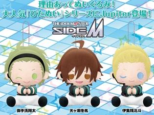 『アイドルマスター SideM』より、「Jupiter」3人の「ぴたぬい」が登場&受注スタート!