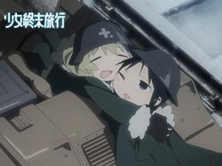 『少女終末旅行』PV&番宣CMを公開! 水瀬いのりさんと久保ユリカさんが歌うオープニングテーマ「動く、動く」が初解禁