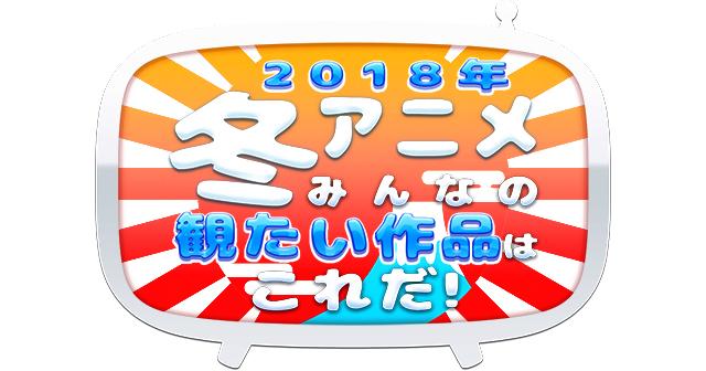 2018冬アニメ視聴ランキング!全体&男女別結果発表
