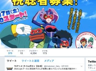 『タイムボカン 逆襲の三悪人』OP主題歌にKinKi Kidsの新曲「DESTINY」が決定!