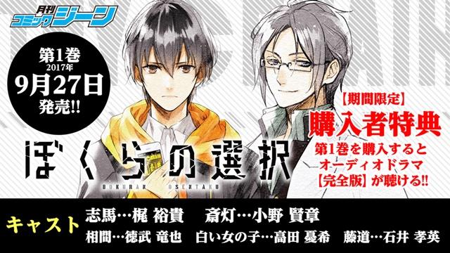 『ぼくらの選択』第1巻 9月27日(水)発売! 梶裕貴さん、小野賢章さんら豪華声優陣によるオーディオドラマが聞ける!