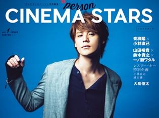 「CINEMA STARS vol.1」のW表紙がついに解禁!『GODZILLA 怪獣惑星』から宮野真守さんが登場!