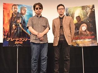 「『ブレードランナー』はアニメ業界にとってショックが大きかった作品」渡辺監督と荒牧監督が登壇した、短編アニメ『ブレードランナー』上映イベントをレポート