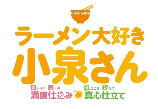 ラーメン大好き小泉さん-6